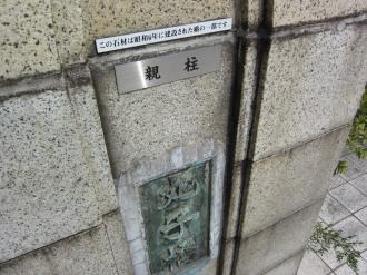 「親柱」の文字