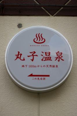 丸子温泉側面の看板