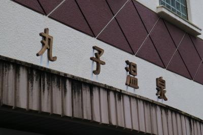 字詰が均等になった「丸子温泉」の文字看板