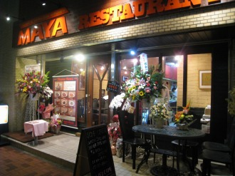 インド料理店 マヤレストラン