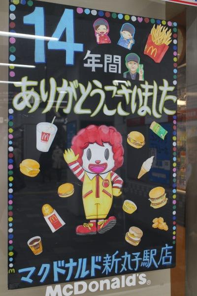 新丸子駅店オリジナルのポスター