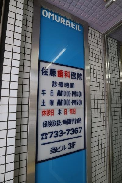 大村ビルの「佐藤歯科医院」