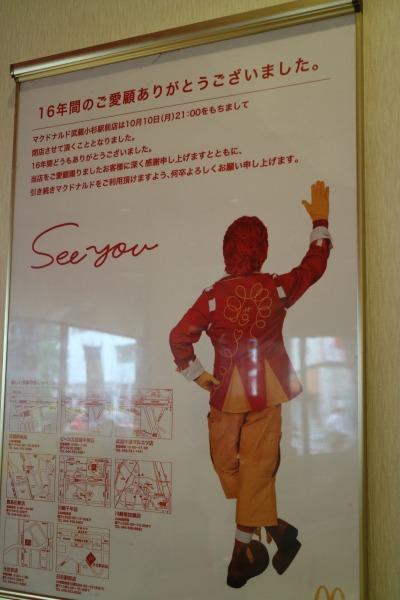 「マクドナルド武蔵小杉駅前店」の閉店告知