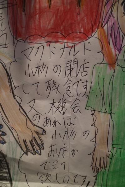 武蔵小杉再出店のお願い
