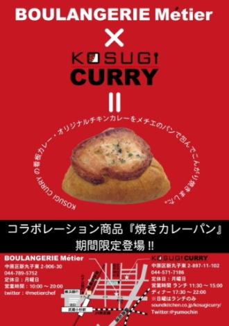 「BOULANGERIE Metier × KOSUGI CURRY」