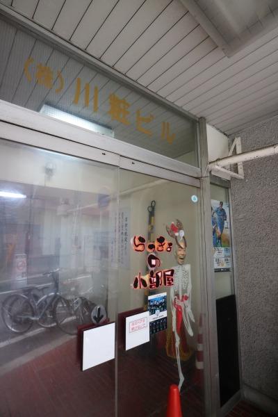 (株)川粧ビルの入口