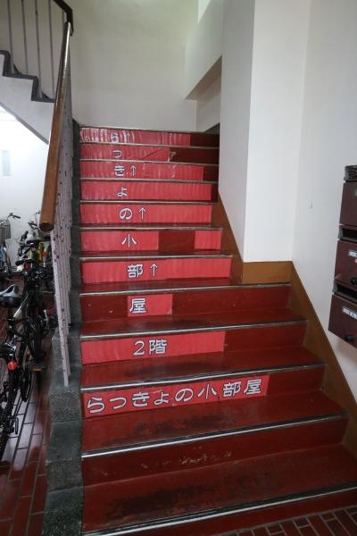 2階「らっきょの小部屋」への入口