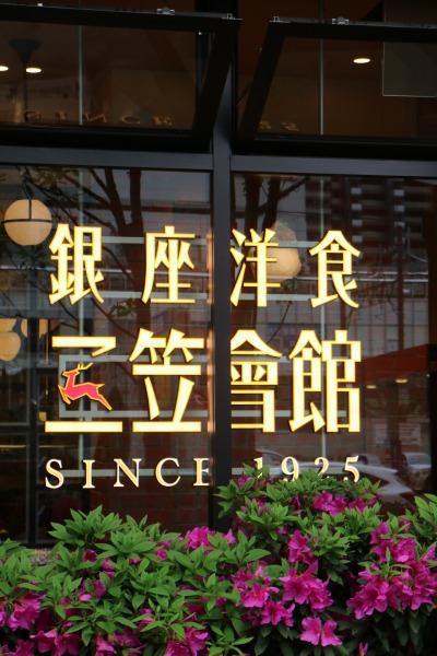 銀座洋食三笠會館