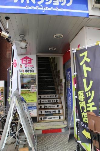 「所英男のDr.ストレッチ武蔵小杉店」