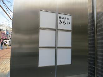 入居テナントの看板