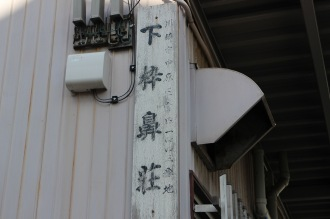 古い木造アパート「下枠鼻荘」