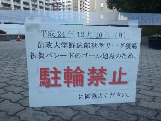 駐輪禁止の掲示