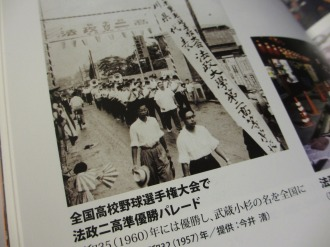 1957年の法政二高準優勝パレード(区制40周年記念写真集より)