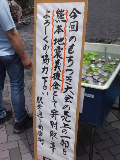 熊本地震義援金として寄付