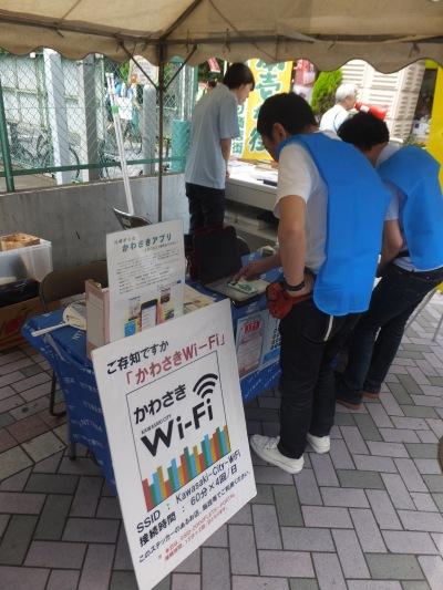 「かわさきアプリ」「かわさきWi-Fi」「災害時伝言ダイヤル171」のPR