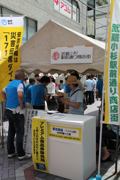 武蔵小杉駅前通り商店街のプレミアム商品券の販売