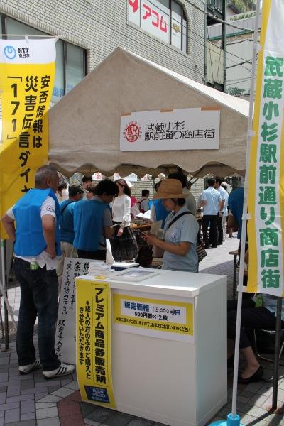 武蔵小杉駅前通り商店街の商品券販売