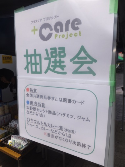 「+Care Project」抽選会