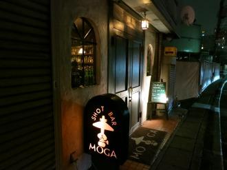 府中街道の「MOGA」
