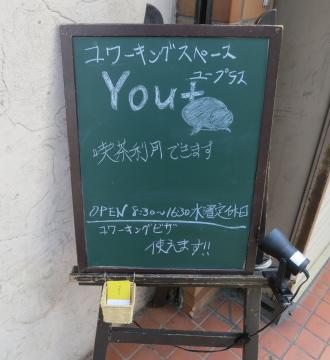 コワーキングスペース「You+」の看板