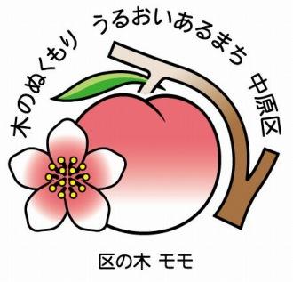 中原区の木「モモ」のシンボルマーク