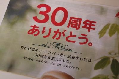 モスバーガー武蔵小杉店30周年
