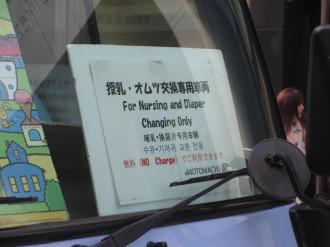 「授乳・オムツ交換専用車両」