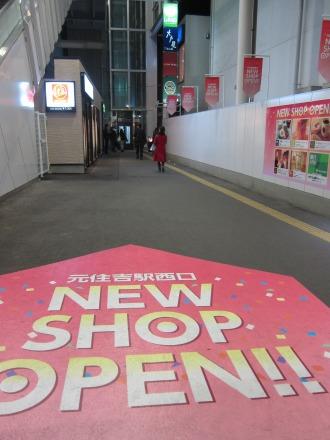 商業施設ゾーンの入口