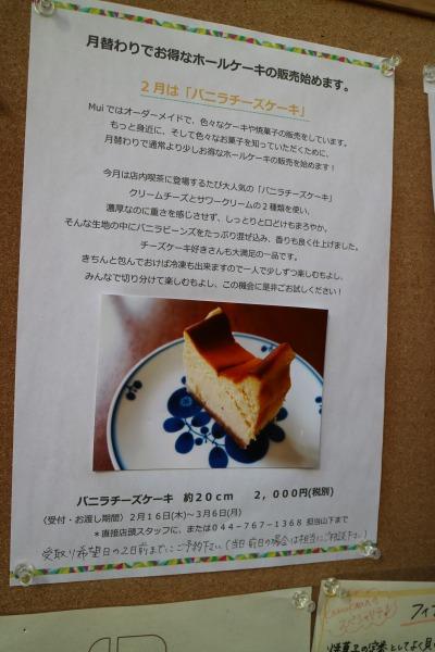 ホールケーキの販売