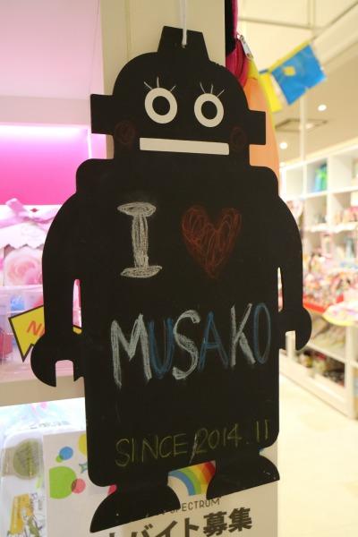 グランツリー武蔵小杉「レインボースペクトラム」の「I LOVE MUSAKO」