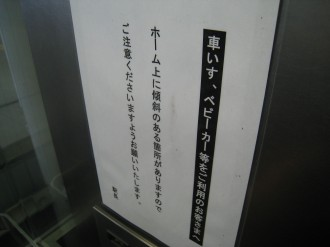 エレベーター内の掲示