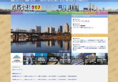 リニューアルした「武蔵小杉ライフ」トップページ