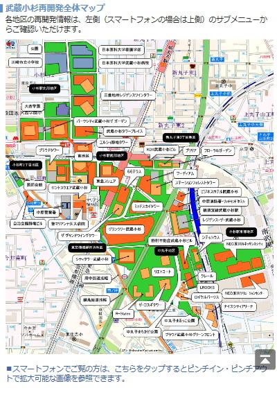 刷新された「武蔵小杉再開発マップ」