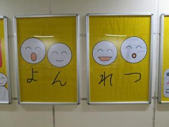 JR武蔵小杉駅の「よんれつ」