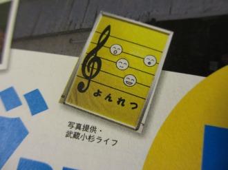 武蔵小杉Walkerに掲載された「よんれつ」ポスター