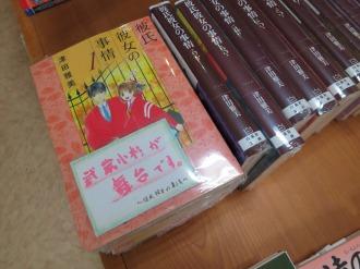 TSUTAYA小杉店の「武蔵小杉特集」