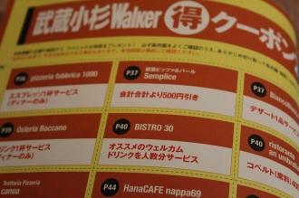 「武蔵小杉Walker」のクーポン券