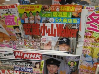 武蔵小杉の書店での「武蔵小山Walker」