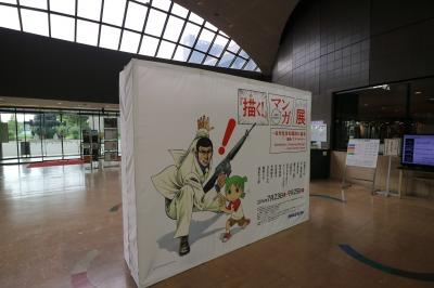 川崎市市民ミュージアムの「描く!マンガ展」
