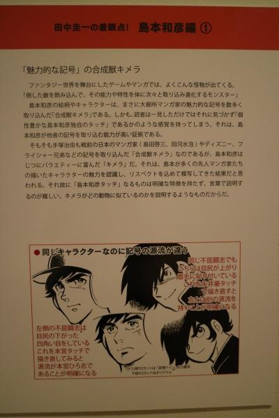 島本和彦氏の作画解説