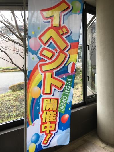「イベント開催中!」ののぼり