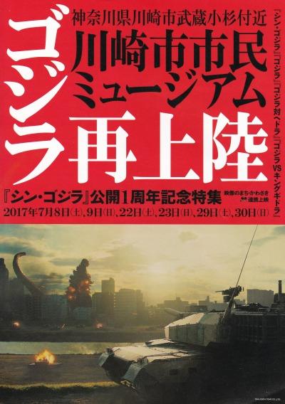 川崎市市民ミュージアム「ゴジラ再上陸」