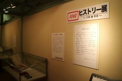 「川崎ヒストリー展」