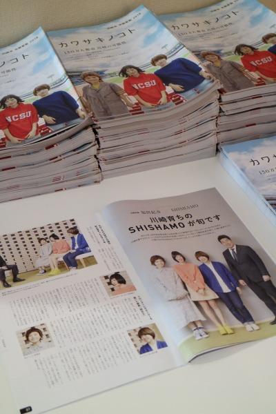 川崎市市勢要覧「カワサキノコト」の「SHISHAMO」