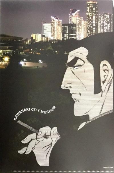 川崎市市民ミュージアム特製「武蔵小杉×ゴルゴ13」クリアファイル