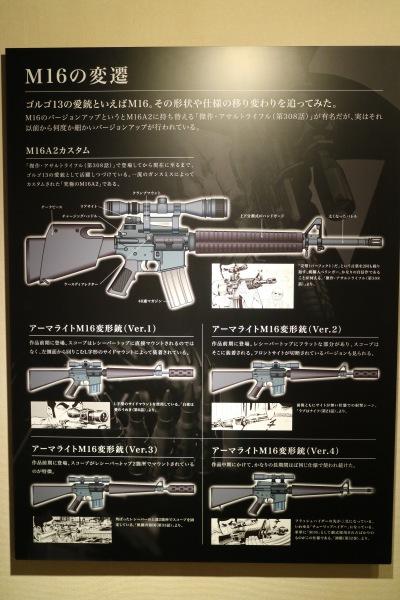 「M16」の変遷