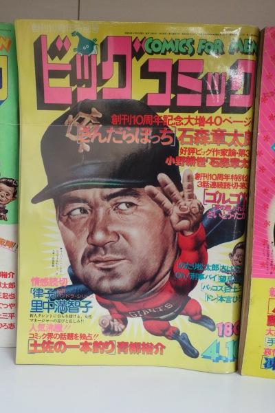 長嶋茂雄さんの表紙