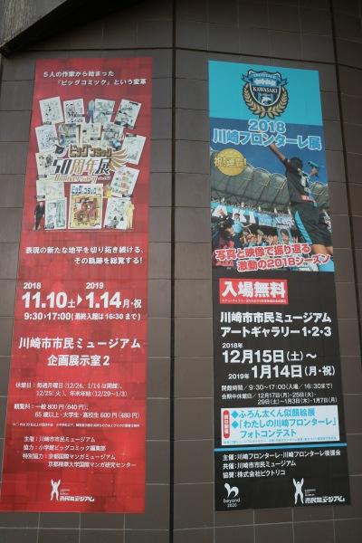 1月14日まで同時開催中の川崎フロンターレ展