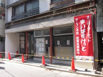 「まいばすけっと新丸子西口店」オープン予定地