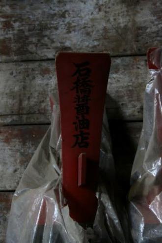 「石橋醤油店」